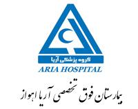 بیمارستان فوق تخصصی آریا اهواز