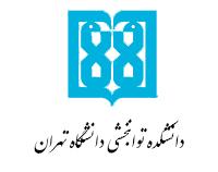 دانشکده توان بخشی دانشگاه تهران