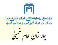 بیمارستان امام خمینی
