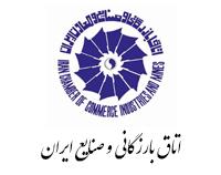 اتاق بازرگانی و صنایع ایران