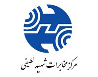 مرکز مخابرات شهید لطیفی